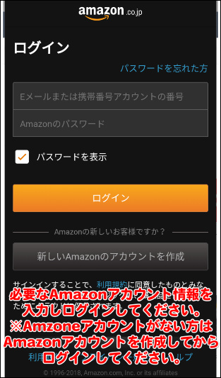 Amazon Music アプリ アンドロイド版ダウンロード方法 記事画像03