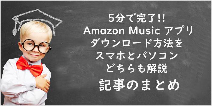 5分で完了!! Amazon Music アプリのダウンロード方法をスマホとパソコンどちらも解説記事画像02
