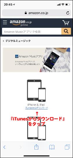 Amazon Music アプリ iphone版ダウンロード方法 記事画像01