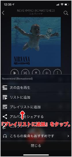 マイミュージック画面の解説 記事画像12