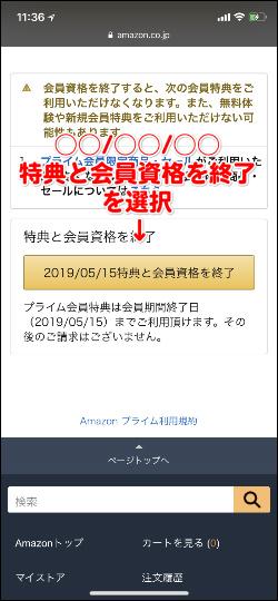 アマゾンプライムスマホ退会方法記事画像07