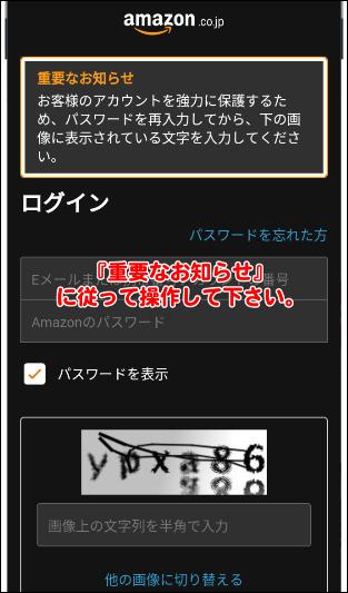 Amazon Music アプリ アンドロイド版ダウンロード方法 記事画像04
