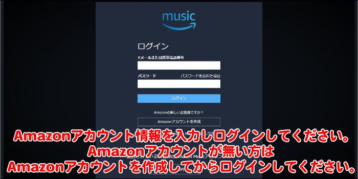 Amazon Music アプリ PC版ダウンロード方法 記事画像05