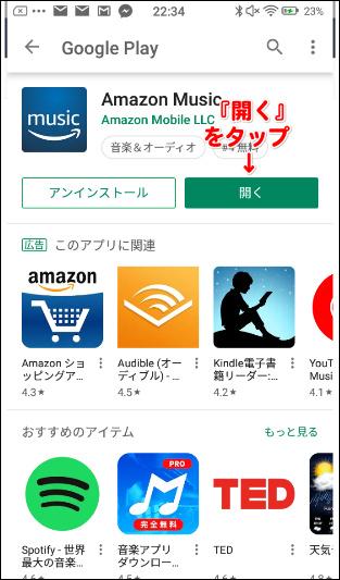 Amazon Music アプリ アンドロイド版ダウンロード方法 記事画像02