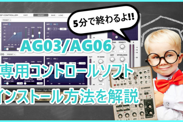 AGシリーズ専用コントロールソフト【AG DSP Controlloer】のインストール方法