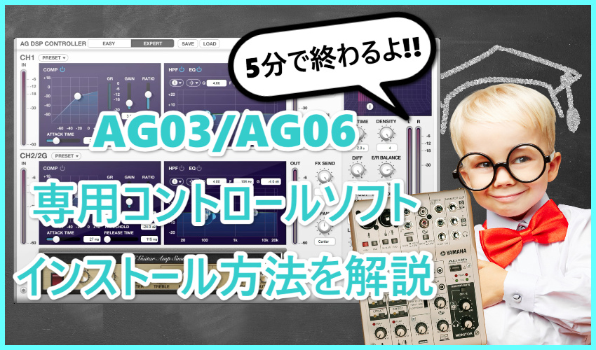 AGシリーズ専用コントロールソフト【AG DSP Controlloer】のインストール方法